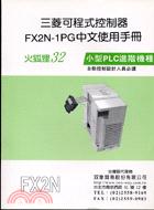 三菱可程式控制器FX2N-1PG中文使用手冊