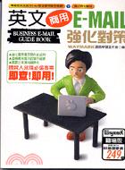 英文商用E-MAIL強化對策-SAPSULE 13