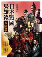 日本戰國梟雄錄.西國篇