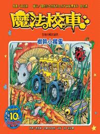 魔法校車:樹幹小精靈─生物分解的祕密