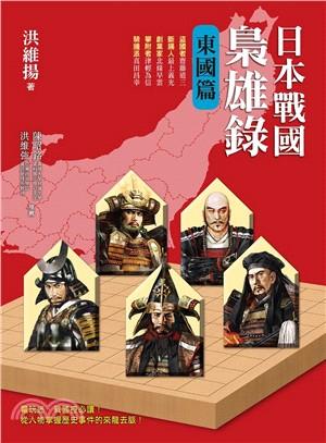 日本戰國梟雄錄:東國篇