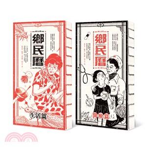鄉民曆:國民必備偏方指南【生活篇】+【醫療篇】