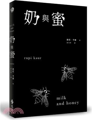 奶與蜜 = milk and honey