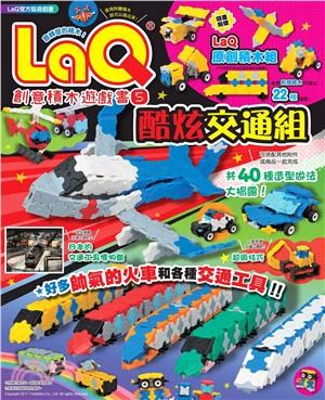 LaQ創意積木遊戲書05:酷炫交通組(隨書附贈日本原裝LaQ原創積木組)