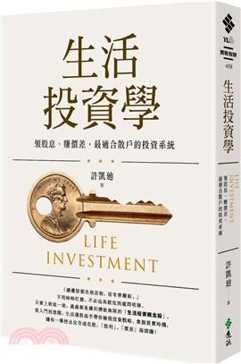 生活投資學 : 領股息、賺價差,最適合散戶的投資系統