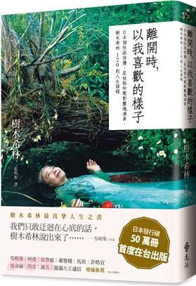 離開時,以我喜歡的樣子:日本個性派俳優,是枝裕和電影靈魂演員,樹木希林120則人生語錄