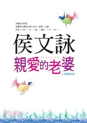 親愛的老婆【1、2集全新合訂版】