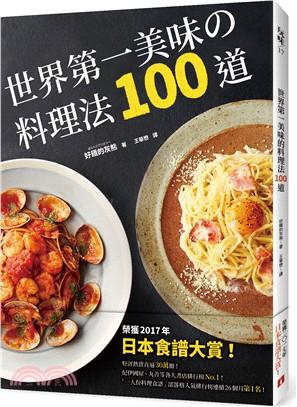 世界第一美味的料理法100道:榮獲2017年「日本食譜大賞」!超省錢,超簡單,最少3個步驟,最快1分鐘就可以完成,100%不會失敗!