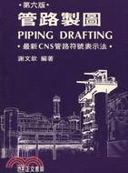 管路製圖:最新CNS管路符號表示法第六版