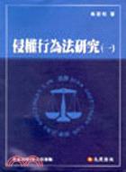 侵權行為法研究(一)-債法研究