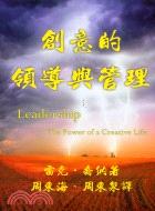 創意的領導與管理