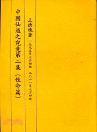 中國仙道之究竟第二集:性命篇
