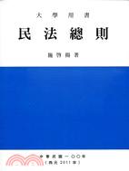 民法總則(八版)