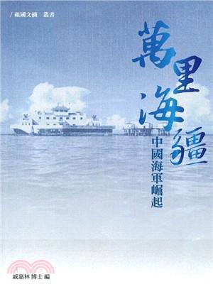 萬里海疆 中國海軍崛起