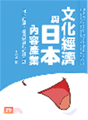 文化經濟與日本內容產業:日本動畫、漫畫與遊戲的煉金術=Cultural Economics and Content Industry in Japan: Alchemy of Japanese Animation, Comics and Video Game