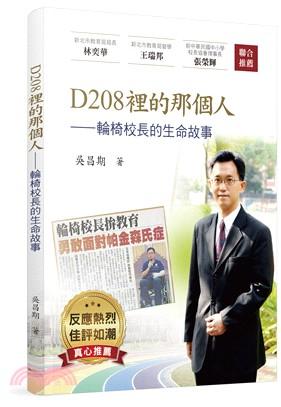 D208裡的那個人:輪椅校長的生命故事