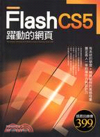 Flash CS5躍動的網頁 = The simple, efficient and effective way to learning Flash CS5 /