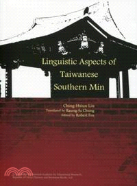Linguistic Aspects of Taiwanese Southern Min (臺灣閩南語概論-英文版)