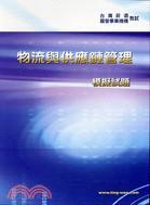 物流與供應鏈管理模擬試題-台灣菸酒國營事業機構