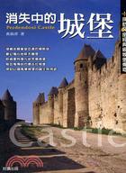 消失中的城堡-人文地標07