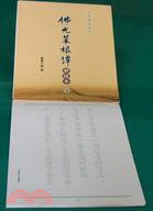 佛光菜根譚抄經本6