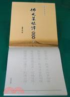 佛光菜根譚抄經本7