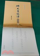 佛光菜根譚抄經本9