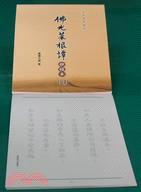 佛光菜根譚抄經本10