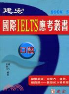 建宏國際IELTS應考叢書:口語篇
