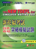 新托福考試寫作專項突破模擬試題