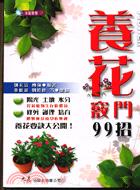 養花竅門99招-休閒娛樂17