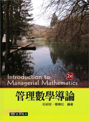 管理數學導論 : Introduction to managerial mathematics