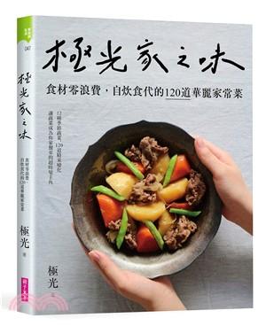 極光家之味 : 食材零浪費,自炊食代的120道華麗家常菜