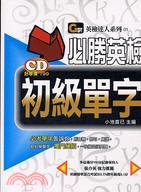必勝英檢初級單字-英檢達人1