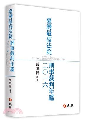 臺灣最高法院刑事裁判年鑑 2016