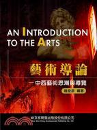藝術導論-中西藝術思潮與導覽