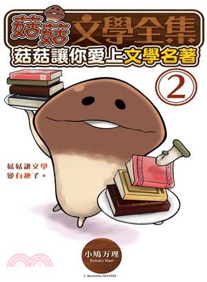 菇菇文學全集:菇菇讓你愛上文學名著02