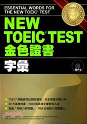 NEW TOEIC TEST金色證書:字彙 (附MP3)