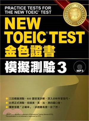 NEW TOEIC TEST金色證書:模擬測驗03
