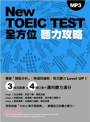 New TOEIC TEST全方位聽力攻略