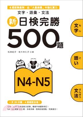 新日檢完勝500題N4-N5:文字‧語彙‧文法