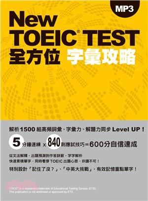 New TOEIC TEST 全方位 字彙攻略(附MP3)
