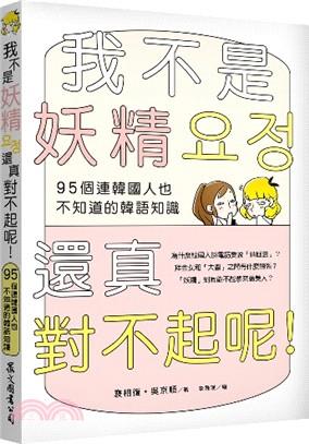 我不是妖精(요정)還真對不起呢!95個連韓國人也不知道的韓語知識