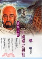 中國禪宗初祖-佛教高僧漫畫全集3