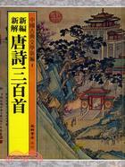 新編新解唐詩三百首(精)