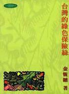 台灣的綠色保險絲
