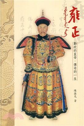 雍正:勤政的皇帝‧傳奇的一生