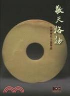 敬天格物:中國歷代玉器導讀