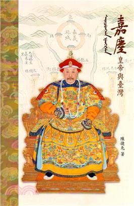嘉慶皇帝與臺灣