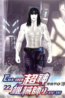 超神機械師22
